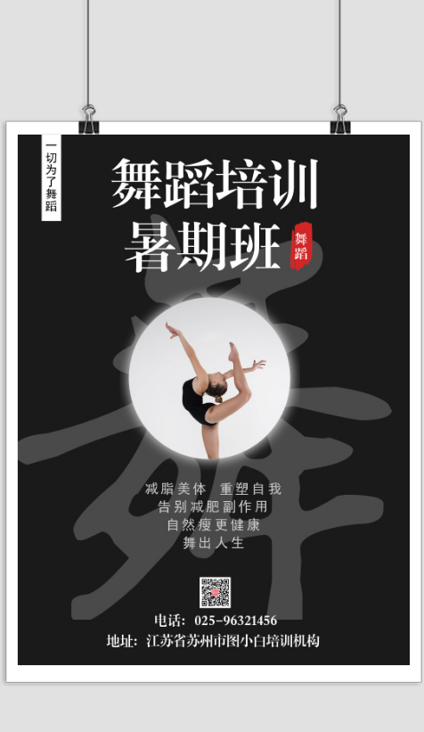 黑色简约大气舞蹈招生海报