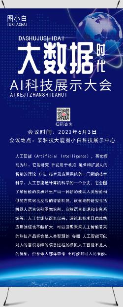 AI科技展示宣传展架