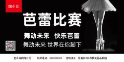 黑色经典芭蕾舞比赛海报展板