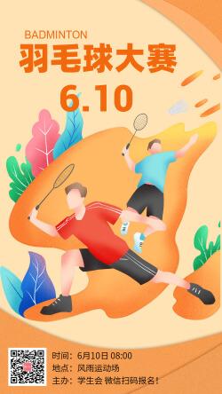 黄色插画卡通羽毛球比赛手机海报