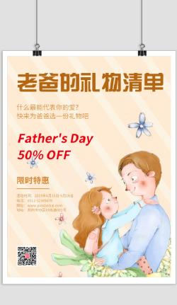 店铺促销宣传父亲节礼物印刷海报