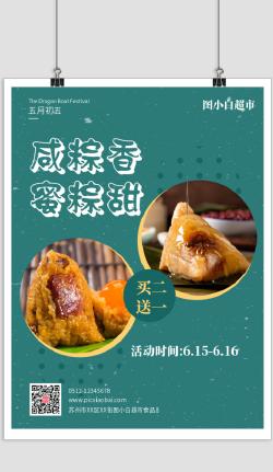 清新绿色端午节粽子促销宣传印刷海报