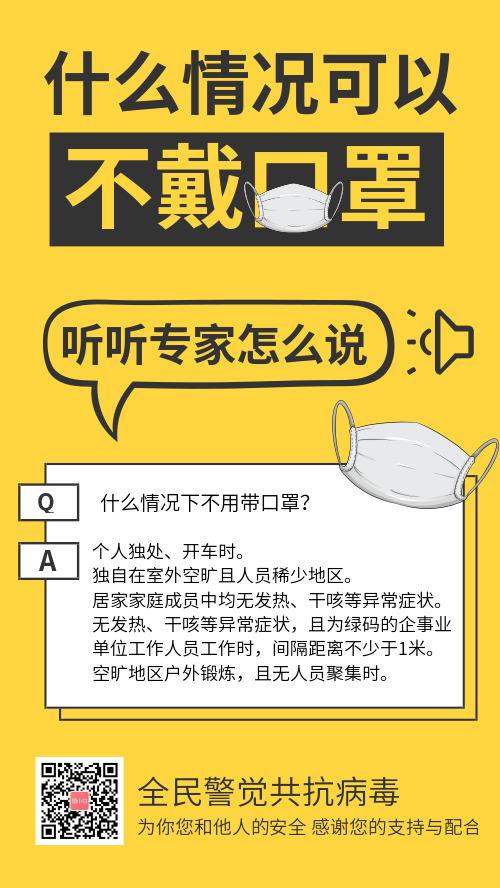 什么情况可以不戴口罩安全宣传手机海报