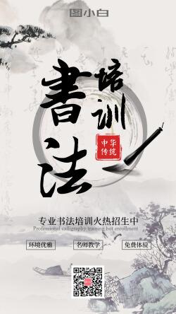 中国风水墨书法培训招生手机海报