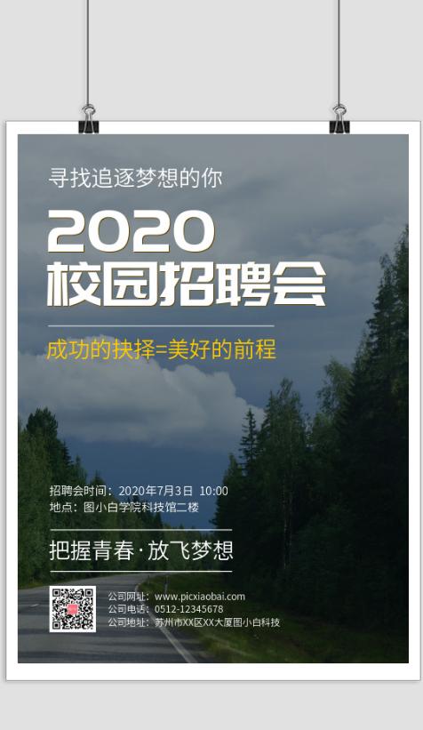 2020校园招聘会宣传印刷海报