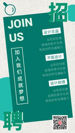 简约绿色招聘招募小清新手机海报