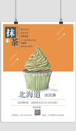 抹茶冰淇淋促销宣传小清新印刷海报