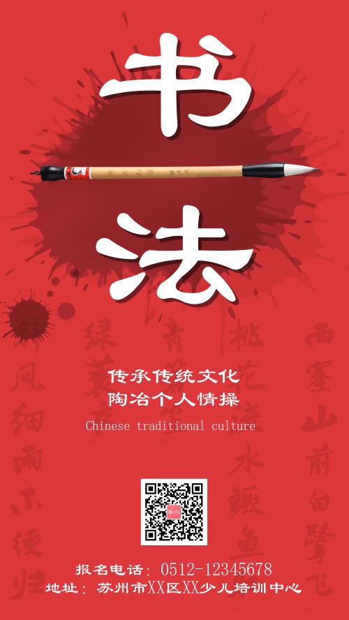 红色大气毛笔字书法招生宣传手机海报