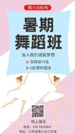 简约暑期舞蹈招生小清新手机海报