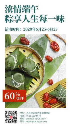 浓情端午粽子促销活动宣传手机海报