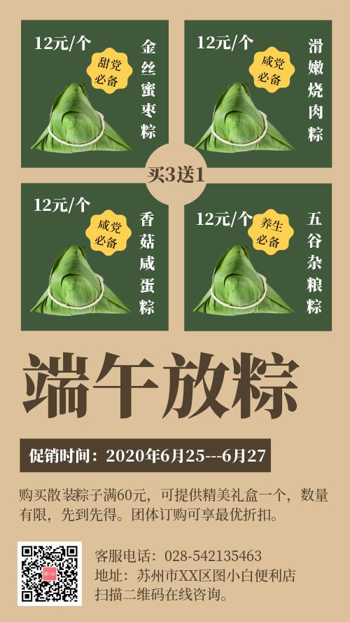 简洁端午节粽子宣传促销手机海报