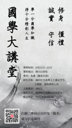 山水墨国学讲堂课程宣传古风手机海报