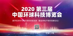 科技环球博览会背景板展板