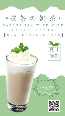 绿色奶茶新品促销小清新海报