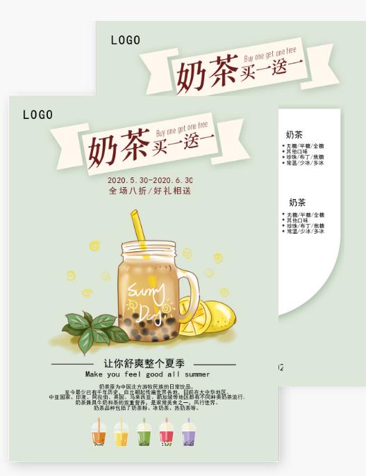 小清新商场打折奶茶买一送一海报