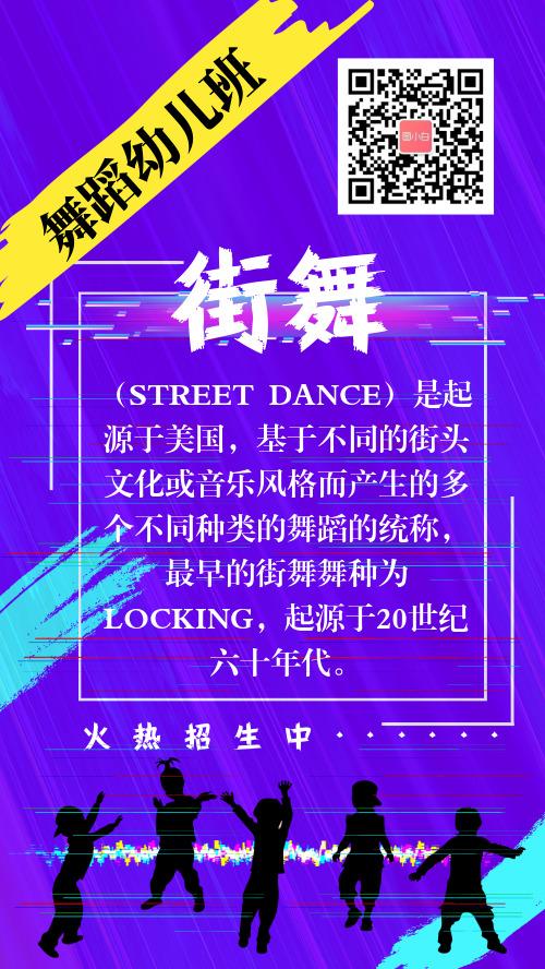 炫酷简约幼儿班舞蹈社团招生海报