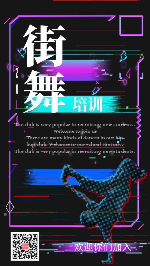 炫酷故障风舞蹈社团招生手机海报