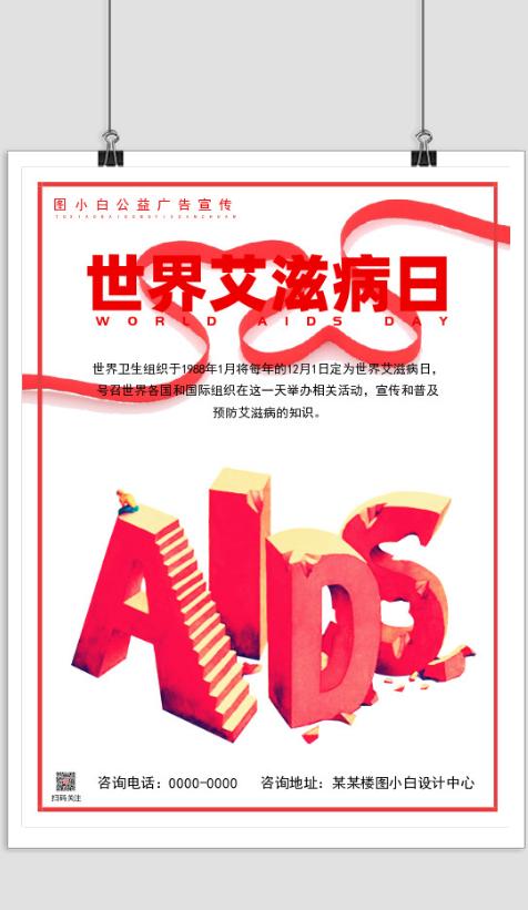 预防艾滋病公益宣传在线设计