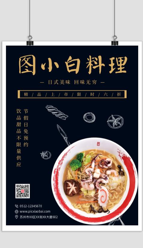 简洁深色日式料理宣传海报