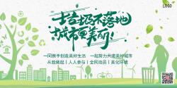 绿色环保公益展板