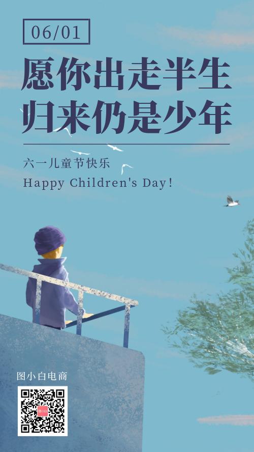六一儿童节少年励志手机海报