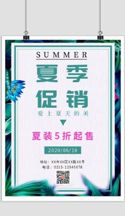 简约夏季促销服装印刷海报