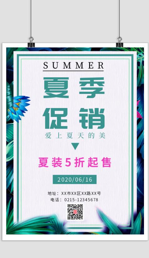 簡約夏季促銷服裝印刷海報