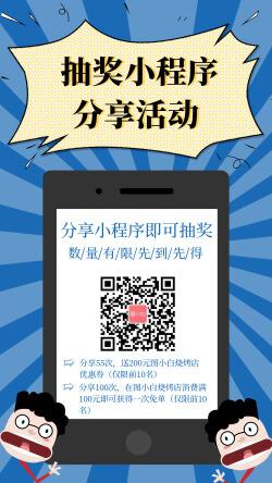 小程序抽奖免单活动小清新手机海报