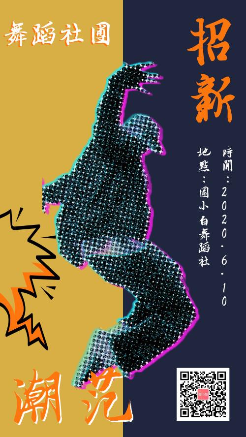 炫酷蒸汽波舞蹈社团招新手机海报