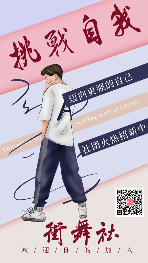 糖果色卡通舞蹈社团招新手机海报