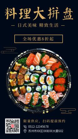 日式料理拼盘优惠促销手机海报