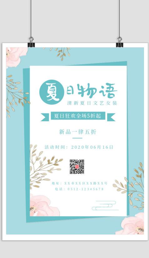清新文艺夏日物语服装海报