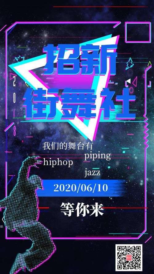 舞蹈社团招新抖音故障风炫酷海报