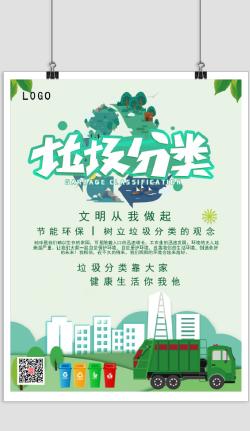 绿色简约环保公益垃圾分类海报