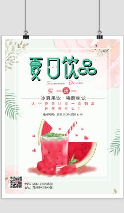 商场打折买一送一夏日饮品印刷海报