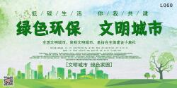 简约环保公益宣传展板