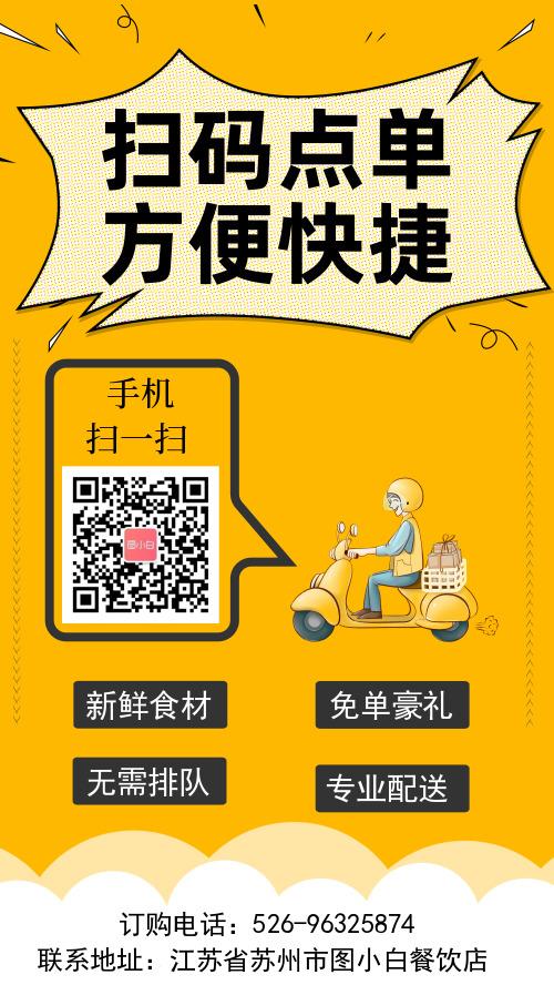 黄色扫码点单配送免单优惠海报