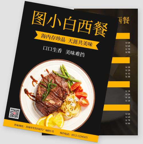 精致簡約西餐廳菜單食品酒水單
