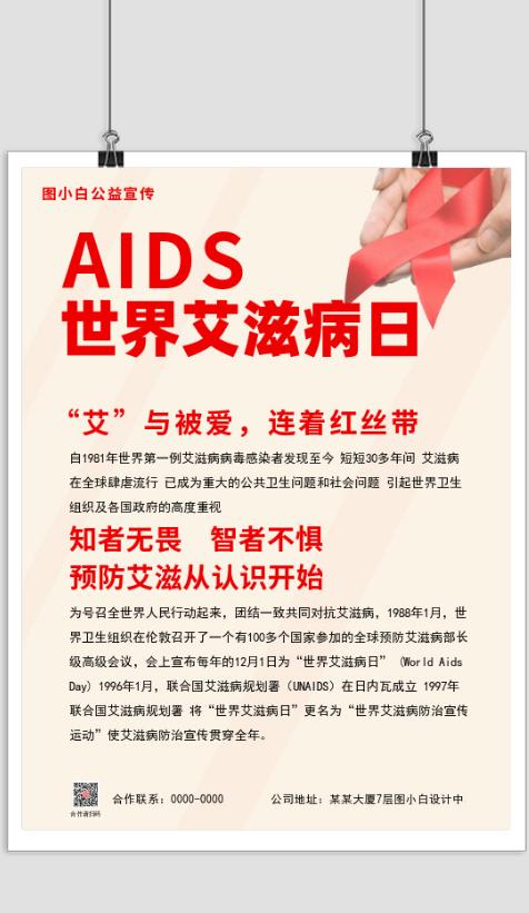 预防艾滋病宣传广告在线设计