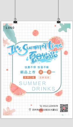 小清新夏日饮品买一送一海报