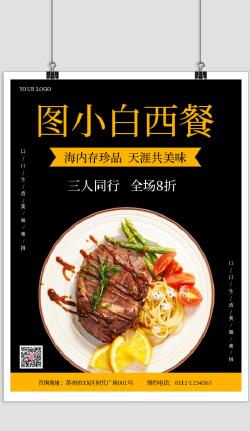 精致简约牛排西餐厅促销宣传海报