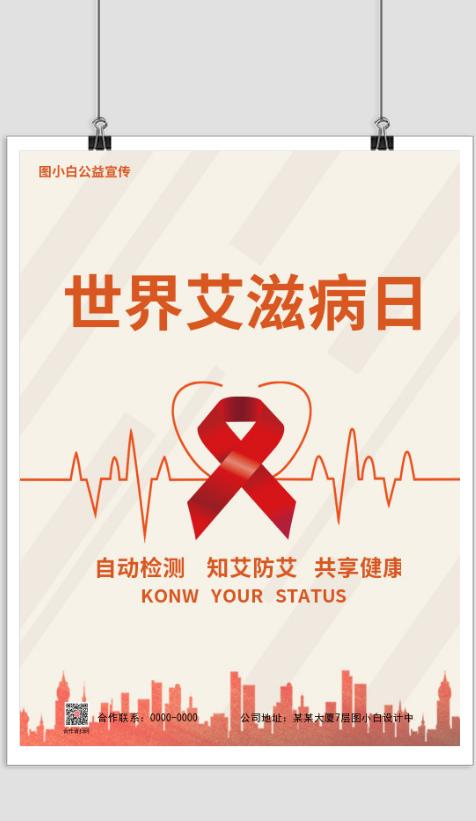 简约风红色预防艾滋病公益广告宣传海报