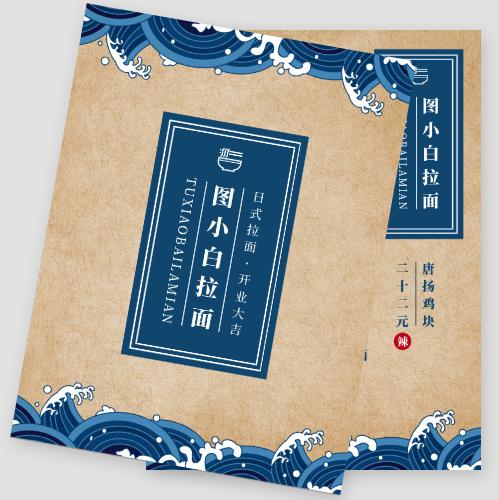 复古简约日式拉面食品酒水单
