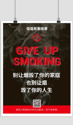 无烟日吸烟有害健康公益宣传印刷海报