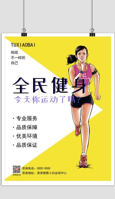 健身运动海报在线设计