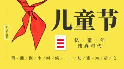 黄色简约儿童节红领巾小清新海报