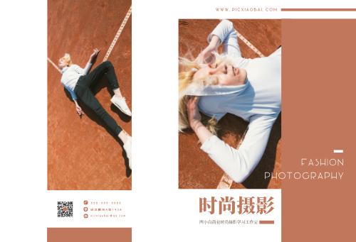 时尚设计感摄影通用画册
