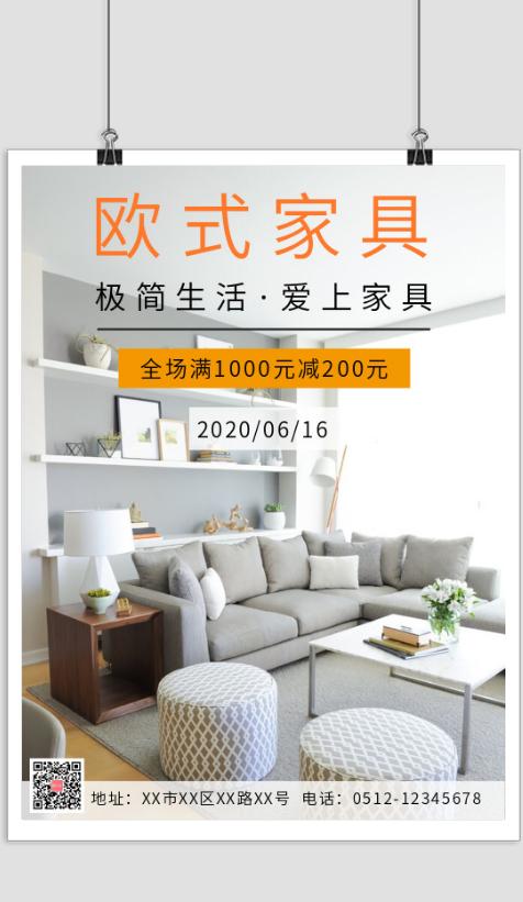 简约欧式家具618家具促销海报
