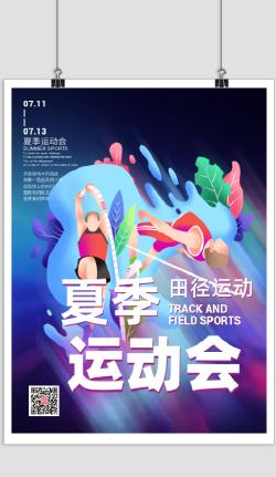 卡通插画夏季运动会比赛印刷海报