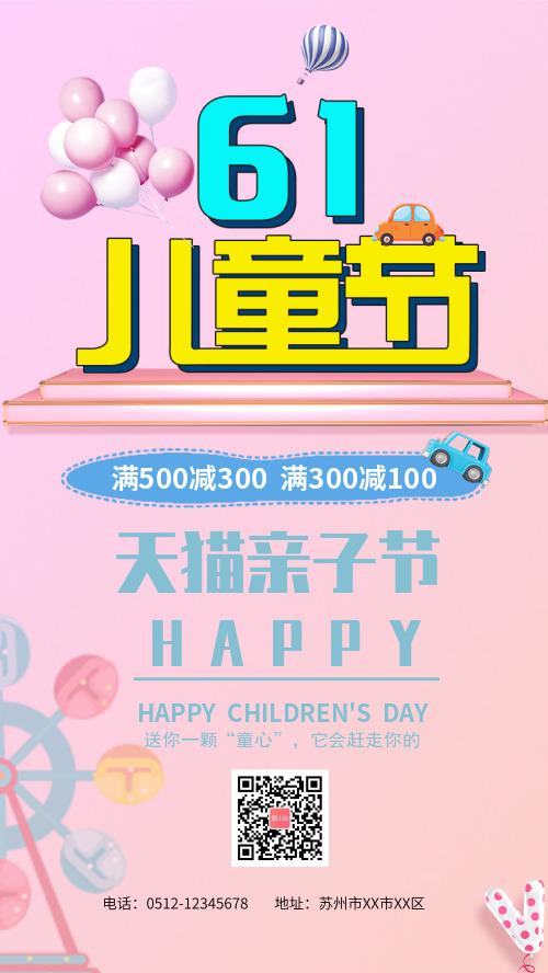 61儿童节天猫亲子节海报